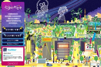 ワコムがあなたの願いを叶えてくれる「願いを書こう Bamboo×七夕のキセキ」キャンペーンが実施中!