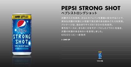 強力な炭酸配合の「ペプシ ストロングショット」が発売! ~6月24日のかぜくる瓦版~