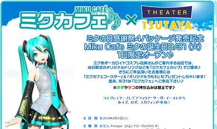 明日8月31日限定でミクカフェが渋谷にオープン! ~8月30日のかぜくる瓦版~