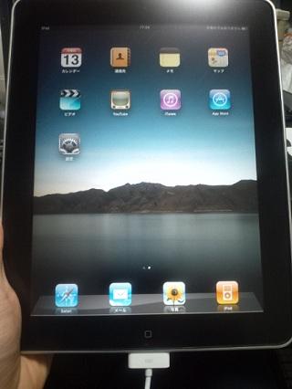 iPad買いました! ~9月13日のかぜくる瓦版~