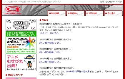 2次元版AKB48?旭プロダクションの新プロジェクト「AGC 38 ~Asahi Girls Collection 38~」