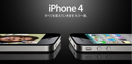 ついにドコモからiPhoneが出る? ~10月17日のかぜくる瓦版~