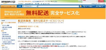 Amazonの配送料が無料に!そして殿堂入りアーティストに水木一郎さんが! ~11月3日のかぜくる瓦版~