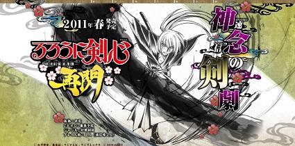「るろうに剣心」がアニメ15周年記念でPSPゲームに! ~11月6日のかぜくる瓦版~