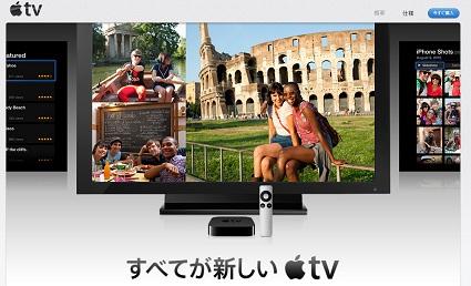 アップルが日本でのiTunes Storeでの映画配信開始、Apple TVも発売! ~11月11日のかぜくる瓦版~