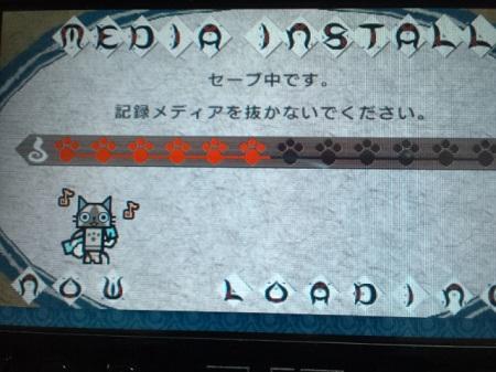 モンスターハンター3rdをメディアインストールしましたー!