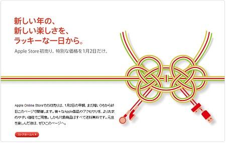 Apple StoreのLucky Bag(福袋)は1月2日発売! ~12月29日のかぜくる瓦版~