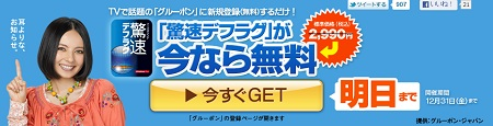 ソースネクストの『驚速デフラグ』が無料でダウンロードできるのは明日まで!