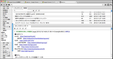 Google Chromeを2chブラウザーにする「read.crx」