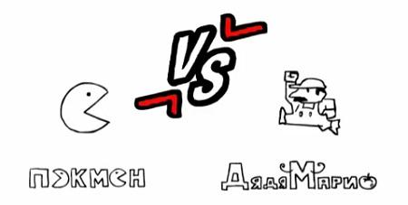 戦いの結末は・・・ マリオ VS パックマン!