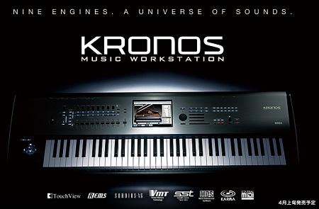 KORGの新シンセ「KRONOS」は9つのシンセを搭載したOASYSの後継シンセ