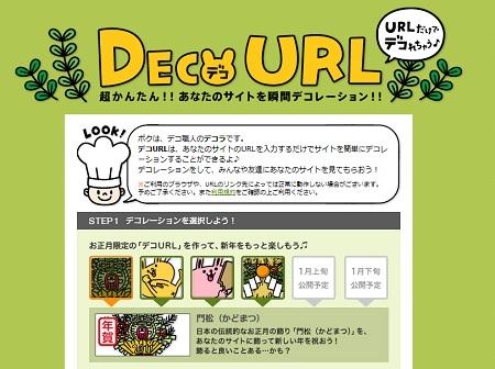 サイトをちょこっとデコレーションしてくれるWEBサービス「デコURL」を試してみた
