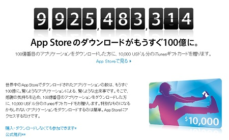 Apple「App Store」があと少しで100億ダウンロード突破!1万ドル分のiTunesギフトカードももらえる!