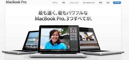 新型のMacBook Proが3月11日に発売!? ~2月10日のかぜくる瓦版~