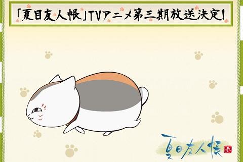 夏目友人帳第3期が決定! ~3月3日のかぜくる瓦版~