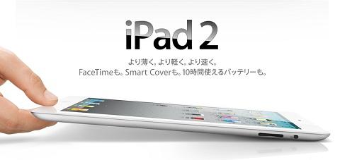 カメラ搭載!高性能でさらに薄くなった「iPad 2」が登場!