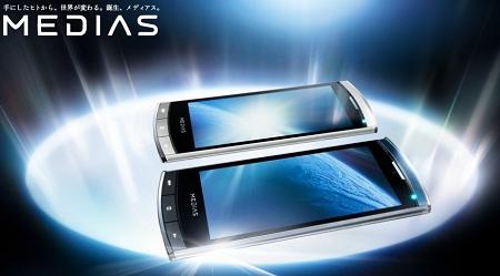 NEC初のAndroid携帯である「MEDIAS」を予約してきた! ~3月6日のかぜくる瓦版~