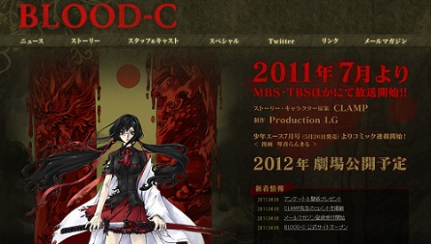 「BLOOD-C」の公式サイトがオープン!来年には劇場版も ~4月9日のかぜくる瓦版~