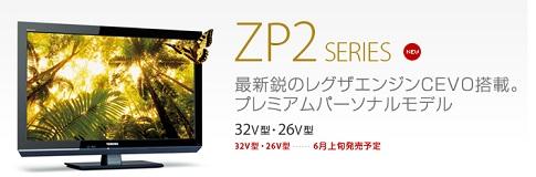 アニメ・ゲームに最適な液晶テレビ「REGZA ZP2」が登場! ~4月20日のかぜくる瓦版~