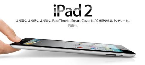 iPad 2がついに発売! ~4月29日のかぜくる瓦版~
