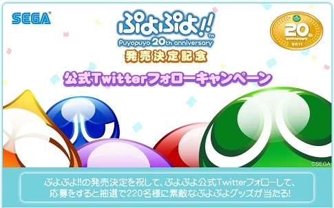 ぷよぷよ「公式Twitterフォローキャンペーン」でぷよぷよグッズが当たる!