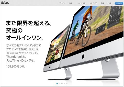 実家から帰ってきたら新型iMacが発売してた ~5月6日のかぜくる瓦版~