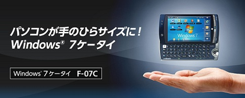 ドコモ携帯とWindows 7が合体!とんでもマシン富士通の『LOOX F-07C』【動画あり】
