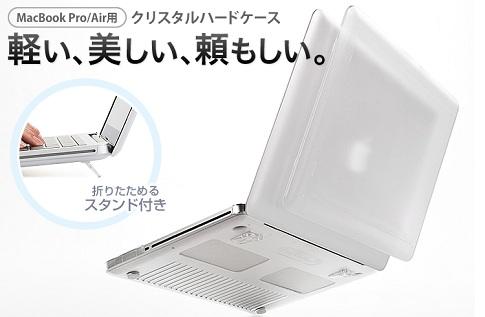 折りたためるスタンド付きMacBook Air11.6インチ用クリスタルハードケース