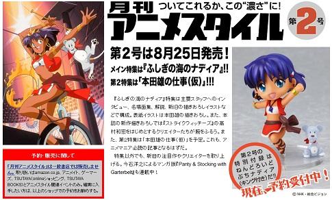 今度の月刊アニメスタイル2号は「ふしぎの海のナディア」特集でねんどろいどぷちのナディアが付録!