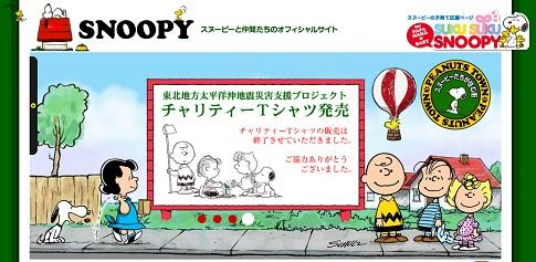 スヌーピーの誕生日が正式発表!