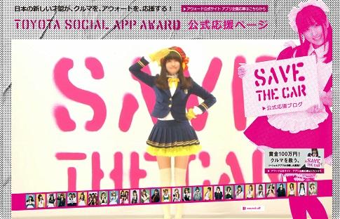 「TOYOTA SOCIAL APP AWARD」の公式応援ページでアイドル達がいっぱい踊ってた