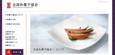 6月16日は和菓子の日!ということで、和菓子を食べてみた
