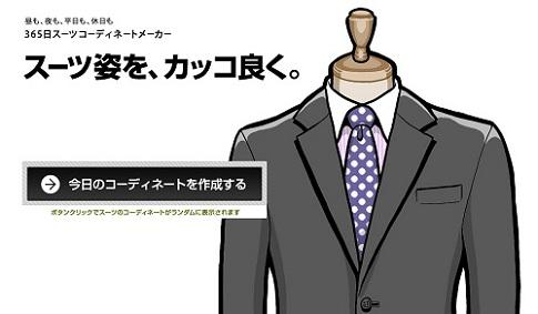 スーツのコーディネイトをしてくれる「スーツコーディネイトメーカー」