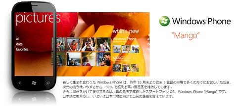 スマートフォンの第3勢力「Windows Phone Mango」