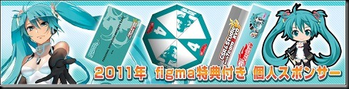 「GSR & Studie with TeamUKYO」が初音ミクのfigma付き新個人スポンサーを募集
