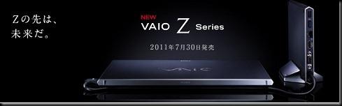 「Ultimate Mobile PC」と呼ばれていた新型の「VAIO Z」がついに登場!
