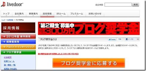 最高300万円!ライブドアがブログ奨学金の第2期生を募集中!