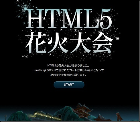 HTML5を使った花火大会が綺麗で面白いし、勉強にもなる