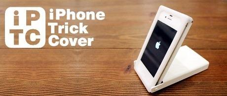 【アップル瓦版】ヌンチャク系iPhoneケース「iPhone Trick Cover」が無駄にかっこいい!