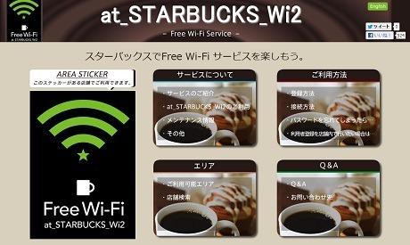 スターバックスが無料WiFiサービス「at_STARBUCKS_Wi2」を7月2日から開始!