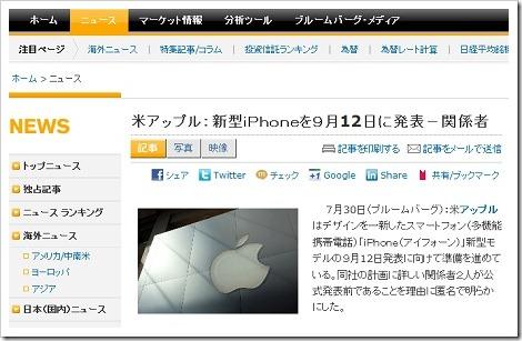 【アップル瓦版】iPhone 5は9月12日に発表、発売は9月21日!?