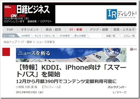 【アップル瓦版】KDDIがiPhoneでも月額コンテンツ定額サービス「スマートパス」を12月に開始!