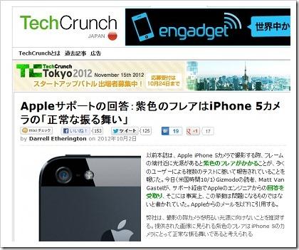 【アップル瓦版】iPhone 5のカメラで紫色フレアが出る問題は不具合ではなく正常