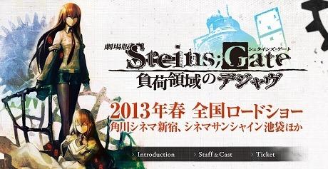 2013年春公開予定の劇場版『STEINS;GATE(シュタインズ・ゲート)』ティーザーサイトがオープンしてた!