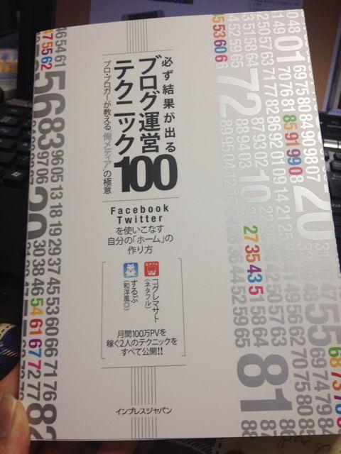 コグレさんと、するぷさんのプロブロガー本「必ず結果が出る ブログ運営テクニック100」が届いたー!