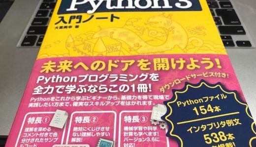 Python3と機械学習の基本はこの1冊でOK!「詳細!Python 3 入門ノート」