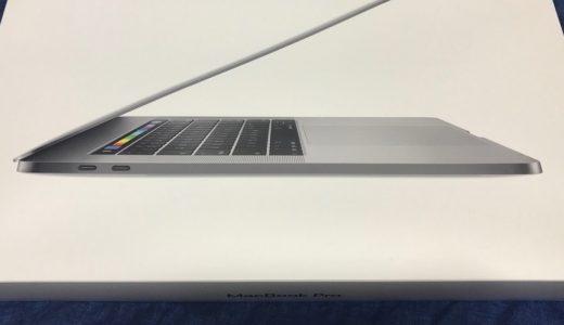 【開封・セットアップ編】MacBook Pro 2017 15インチモデルレビュー