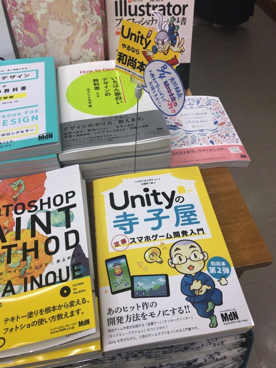 先行販売!和尚本「Unityの寺子屋」買いにジュンク堂書店池袋本店に行ってきたよ!