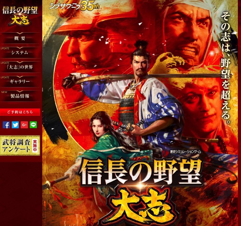 志にスポットを当てたシリーズ最新作「信長の野望・大志」が11月30日に発売!
