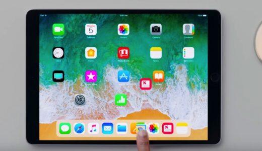 まるでノートPC!iOS 11で変わるiPadの新機能6つ
